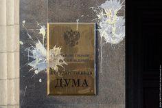 В конце минувшей недели у Госдумы прошли акции протеста против  людоедского закона о запрете усыновления российских сирот иностранцами. На фото - табличка на здании Государственной Думы, закиданная тухлыми яйцами. Фото: РИА НОВОСТИ/Илья Питалёв