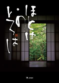 題字 筆文字 タイトル デザイン ほとけのいろは 禅語