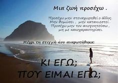 Best Quotes, Funny Quotes, Reality Of Life, Greek Words, Greek Quotes, Some Words, Picture Quotes, Affirmations, Motivational Quotes