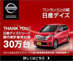 Car Banner, Nissan, Promotion, Vehicle, Asia, Advertising, Japanese, Japanese Language, Vehicles