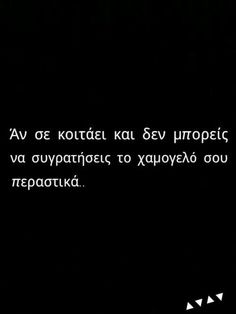 If he's looking at you and you can't hold your smile, my best wishes for you to get well soon ! hahahah (it s a desease ! Funny Greek Quotes, Greek Memes, Funny Quotes, My Life Quotes, Sad Love Quotes, Crush Quotes, Cool Words, Wise Words, Greece Quotes