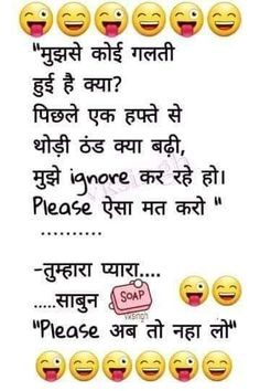 Crazy Jokes, Some Funny Jokes, Crazy Funny Memes, Wtf Funny, Funny Facts, Funny Quotes For Whatsapp, Funny Quotes In Hindi, Jokes In Hindi, Jokes Quotes