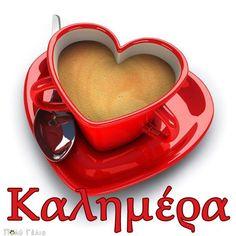 φωτογραφίες για καλημέρα με καφε
