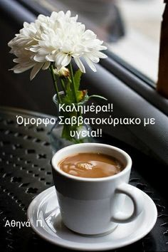 Positive Good Morning Quotes, Good Morning Messages, Good Morning Greetings, Morning Sayings, Good Morning Friday, Good Morning Good Night, Morning Wish, Good Morning Picture, Morning Pictures