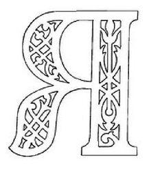 вытынанка русские буквы алфавит трафарет я