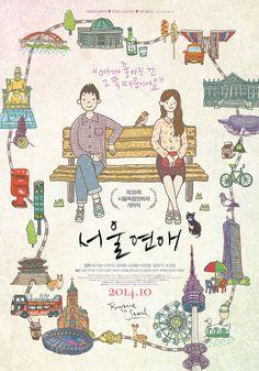 서울연애 Romance in Seoul - 프로파간다