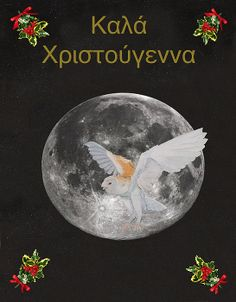 christmas owl greek by eric kempson