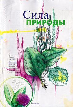 Artbook. Коллаж и рисунок.  Формат: А5. Материалы: вырезки, акварельные карандаши, шариковые ручки.