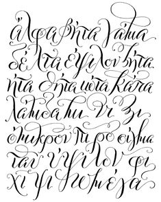 Molly Suber Thorpe is a hand lettering artist whose focus is on branding and editorial calligraphy work. She teaches Skillshare classes and in-person workshops, and is the bestselling author of two books about calligraphy. Calligraphy Tattoo, Copperplate Calligraphy, Calligraphy Practice, Tattoo Fonts, Tattoo Art, Calligraphy Alphabet Tutorial, Modern Calligraphy Alphabet, Handwriting Alphabet, Handwriting Styles