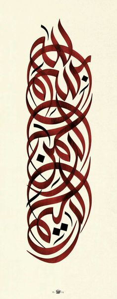 Bismillah Calligraphy, Arabic Calligraphy Art, Beautiful Calligraphy, Arabic Font, Hand Lettering Art, Graffiti Lettering, Islamic Art Pattern, Islamic Wall Art, Cool Art Drawings