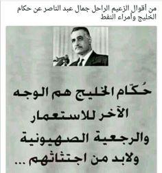 جمال عبد الناصر ~ جمال العروبة