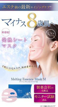 蒸気により発熱したマスクが顔全体をじんわり温め、毛穴を広げて肌に潤いを与えます。 さらに、水分を与えてマッサージすることで、美容成分がとろとろ溶けだし、肌全体にしっかり浸透。 充実した潤いとふっくらハリUP効果で肌のキメが整ったつるつる美肌に導きます。#【クオニス メルティングエッセンスマスク】 Movie Posters, Film Poster, Billboard, Film Posters