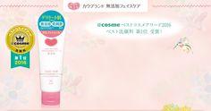 สวยด้วยมือเรา ! อัพเดท เครื่องสำอางญี่ปุ่นเด็ดๆ แบ่งหมวดหมู่พร้อมราคาฉบับสมบูรณ์ที่สุด ! - Chill Chill Japan Go To Japan, Personal Care, Japanese, Cosmetics, Beauty, Beleza, Self Care, Japanese Language, Beauty Products