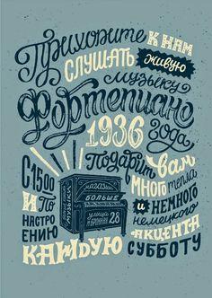 Olga Vasik #lettering #typography