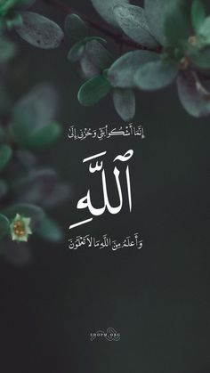 67 Ideas for wallpaper iphone quotes inspiration islam Beautiful Quran Quotes, Quran Quotes Inspirational, Islamic Love Quotes, Muslim Quotes, Religious Quotes, Arabic Quotes, Islam Beliefs, Islam Hadith, Islam Religion