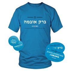 Jewish Americans for Obama Supporter Pack