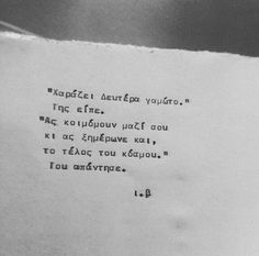 Greek Love Quotes, Quotes To Live By, Woman Quotes, Life Quotes, Romantic Mood, Reno, Deep Thoughts, Inspire Me, True Stories