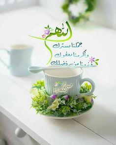 Good Morning Arabic, Good Morning Cards, Good Morning Flowers, Good Morning Photos, Good Morning Friends, Good Morning Wishes, Beautiful Morning Messages, Good Morning Messages, Islamic Images