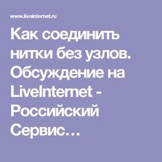 Как соединить нитки без узлов. Обсуждение на LiveInternet - Российский Сервис…