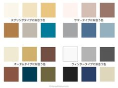 Bar Chart, Personal Style, Autumn Fashion, Autumn Style, Color, Fashion Beauty, R Color Palette, Pallets, Fall Fashion