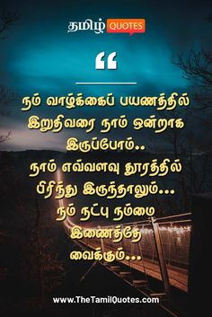 Best collection of Friendship status images and quotes in Tamil, Put this images on Display Picture(DP) or you can add this pictures to your WhatsApp Status Love My Friends Quotes, Good Morning Friends Images, Love Pain Quotes, Love Quotes For Wife, Best Friend Quotes Funny, Good Thoughts Quotes, Friendship Quotes In Tamil, Friendship Status, Tamil Love Quotes