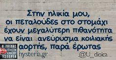 Στην ηλικία μου, οι πεταλούδες στο στομάχι Funny Greek Quotes, Funny Quotes, Funny Memes, Jokes, True Stories, Sarcasm, Life Is Good, Laughter, Haha
