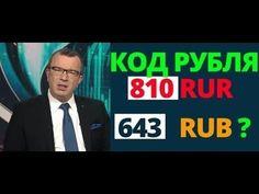 «Код валют 810 и 643» Афера века!?