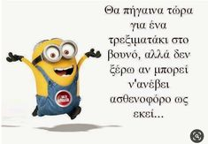 Funny Statuses, Funny Memes, Hilarious, Minion Meme, Minions, Funny Greek Quotes, Funny Photos, Favorite Quotes, Life Quotes