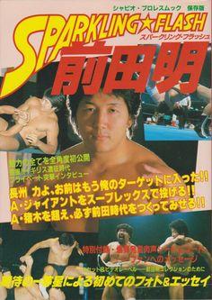 80年代のプロレス本、書籍: シャピオ・プロレスムック 「スパークリング・フラッシュ 前田明」