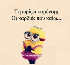 Αστεια Greek Memes, Funny Greek Quotes, Funny Picture Quotes, Funny Photos, Clever Quotes, Cute Quotes, Minion Jokes, Minions, History Jokes