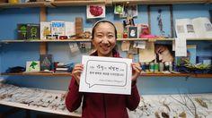 """[컬디샷] """"나는 '가치의 재발견'으로 함께 행복한 세상을 디자인합니다."""" - 컬처디자이너 장한나/조형예술가"""