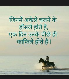 199 Best Success Quote Hindi Images Hindi Qoutes Hindi Quotes