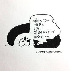 嘆くしかないか現実にボクは感謝しなければならないのか  #art #artist #アート #picture #絵 #絵画 #イラスト #illustration #painting #artwork #drawing #漫画 #manga #cartoon #オリジナル #original #言葉 #詩 #poem #poetry