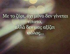 Έτσι ακριβώς. . . . All Quotes, Greek Quotes, Movie Quotes, Life Quotes, Fb Quote, Love Pain, Greek Words, Wise Words, Favorite Quotes