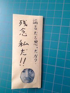 これは悪いお年玉やwww | DDN JAPAN