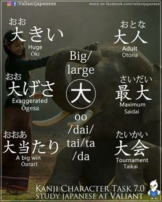 "Japanese words containing ""big"""