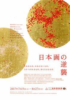 Japan Graphic Design, Japanese Poster Design, Japan Design, Poster Fonts, Posters, Typographic Design, Typography, Lettering Design, Logo Design