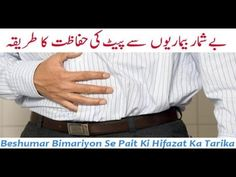 How to Reduce the Pain of Stomach in urdu and english