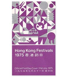 Creative Illustration, Hong, Kong, Festivals, and Stamps image ideas & inspiration on Designspiration Modern Graphic Design, Graphic Design Inspiration, Hong Kong Festival, City Poster, Hongkong, Retro Pop, Retro Style, First Day Covers, Vintage Typography