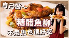 全素糖醋魚柳:滿滿海味的素魚柳🔥酸甜溜溜好開胃❤️❤️ 素食 純素 全素|素食美食|➤野菜鹿鹿 Veggie Deer - YouTube