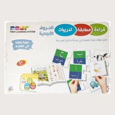 Here is the perfect tool to help children learn the Arabic alphabet and match words with each letter! This box includes 52 puzzle pieces, a board book and activity book that will serve as the building blocks for a child's Arabic learning. This interactive puzzle will be the perfect addition to your home or classroom for early alphabet and word recognition! Alphabet Words, Arabic Alphabet, Learning Tools, Kids Learning, Learning Arabic, Letter Recognition, Arabic Words, Jaba, End Of The Word