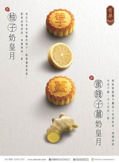 Web Design, Food Graphic Design, Food Poster Design, Japanese Graphic Design, Food Design, Graphic Design Posters, Cafe Posters, Dm Poster, Moon Cake