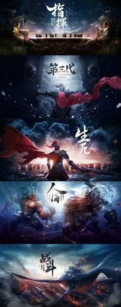 The third generation of online games not pit not tired of publicity web design-CHINESE WEB DESIGN Page Design, Layout Design, Banners, Gaming Banner, Affinity Designer, Ui Web, Environment Concept Art, Interface Design, Motion Design