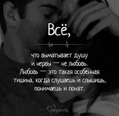 Is is exhausting to the soul and nerves being without love. My Mind Quotes, Wise Quotes, Great Quotes, The Words, Bingo Quotes, Russian Quotes, Wit And Wisdom, Inspirational Phrases, Destin