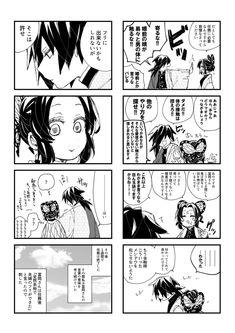 ゆるゆ(万世極楽教 (@ktcha666) さんの漫画 | 113作目 | ツイコミ(仮) Slayer Anime, Anime Ships, Doujinshi, Fan Art, Manga, Artist, Random Stuff, Twitter, Comic Strips