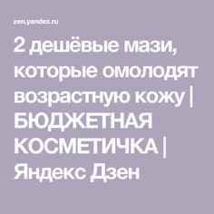 2 дешёвые мази, которые омолодят возрастную кожу | БЮДЖЕТНАЯ КОСМЕТИЧКА | Яндекс Дзен