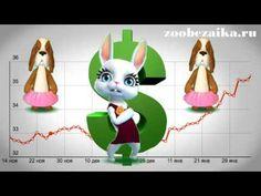 Если доллар упадет - Прикольная песня от Zoobe Муз Зайка - Подари хорошее настроение - YouTube