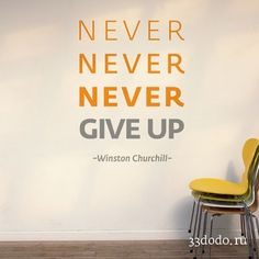 """Наклейка на стену """"Never, never, never give up"""", walldecals, wall decal"""