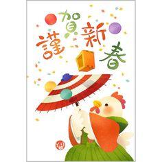 無料で年賀状がダウンロード出来ます! ✨(∩˃o˂∩)♡ カジュアルに使える年賀状使ってね!✨  http://cp.c-ij.com/event/nenga/jp/ #カジュアル #干支 #年賀状 #2017 #正月 #酉 #鳥 #鶏 #謹賀新春 #傘回し