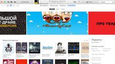 Плоский — так можно сказать об iTunes 12, который стал выглядеть чем-то радикально новым среди других сервисов Apple, как медиаплеер, органайзер, онлайн-магазин и место синхронизации устройств.